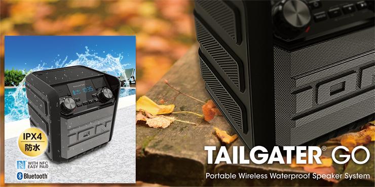 防水充電式Bluetoothスピーカー ION AUDIO『Tailgater GO』2016年10月29日発売。