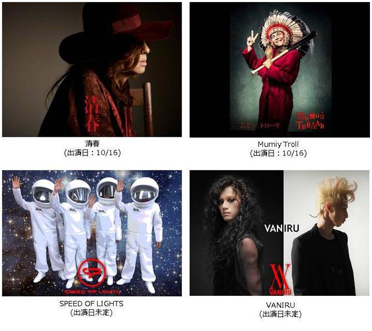 VISUAL JAPAN SUMMIT 2016 Powered by Rakuten 2016年10月14日(金)15日(土)16日(日) at 幕張メッセホール 9-11ホール ~出演アーティスト第6弾~