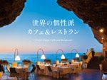 写真集『世界の個性派カフェ&レストラン』2016年10月22日発売。