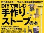 ムック本『DIYで楽しむ手作りストーブの本』2016年10月20日発売。