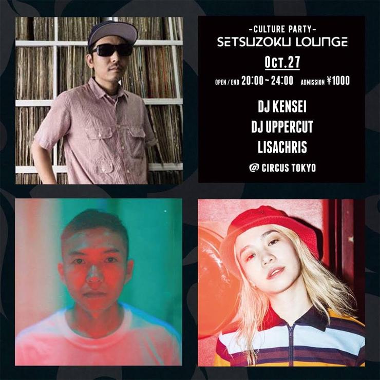 SETSUZOKU LOUNGE - 2016.10.27(Thu) at CIRCUS Tokyo /ACT:DJ KENSEI、DJ UPPERCUT、DJ LISACHRIS
