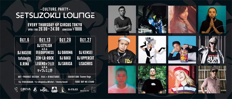 SETSUZOKU LOUNGE - 2016.10.20(Thu) at CIRCUS Tokyo /ACT:DJ DARUMA、DJ BAKU、DJ SARASA