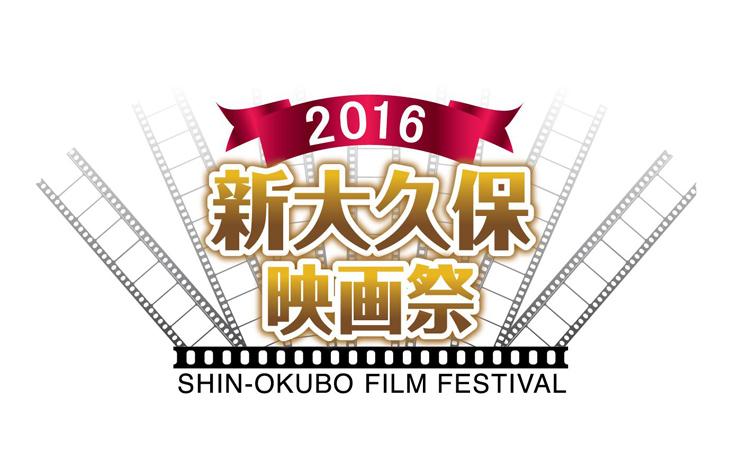 第三回 新大久保映画祭 2016年11月3日(木)~11月7日(月)at 韓国文化院、SHOWBOX、労音大久保会館、シネシティ広場
