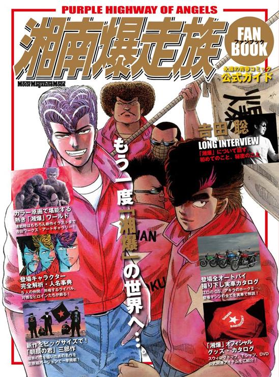 雑誌『湘南爆走族 ファンブック』2016年10月31日発売。