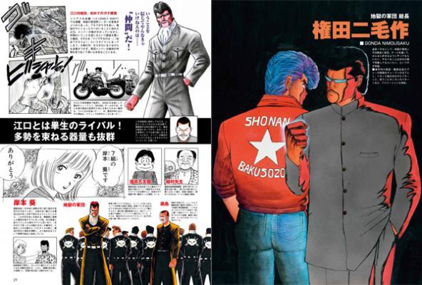 ムック本『湘南爆走族 ファンブック』2016年10月31日発売。