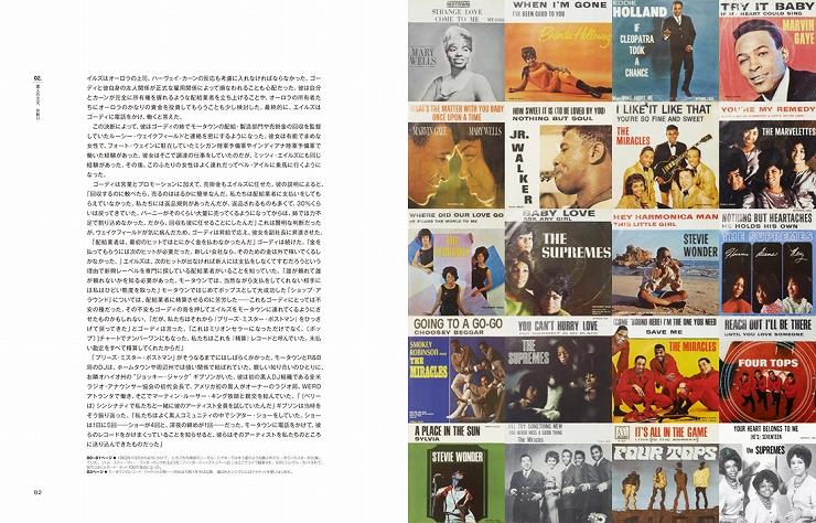 書籍『コンプリート・モータウン』著者:アダム・ホワイト/バーニー・エイルズ 2016年10月下旬刊行
