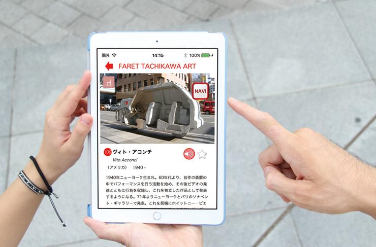 アートガイドアプリ「ファーレ立川アートナビ」体験コーナー