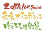 『東京ファンデーションレゲエフェス2016』 2016年10月9日(日) at 上野公園野外ステージ(水上音楽堂)