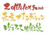 『東京ファンデーションレゲエフェス2016』 2016年10月9日(日) at 上野公園野外ステージ(水上音楽堂) / A-FILES オルタナティヴ ストリートカルチャー ウェブマガジン