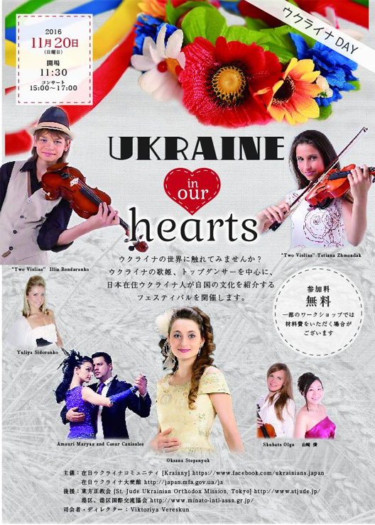 ウクライナフェスティバル「ウクライナDAY」〜Ukraine In Our Heart〜 2016年11月20日(日) at 赤坂コミュニティーぷらざ
