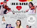 ウクライナフェスティバル「ウクライナDAY」〜Ukraine In Our Heart〜 2016年11月20日(日) at 赤坂コミュニティーぷらざ 赤坂区民ホール