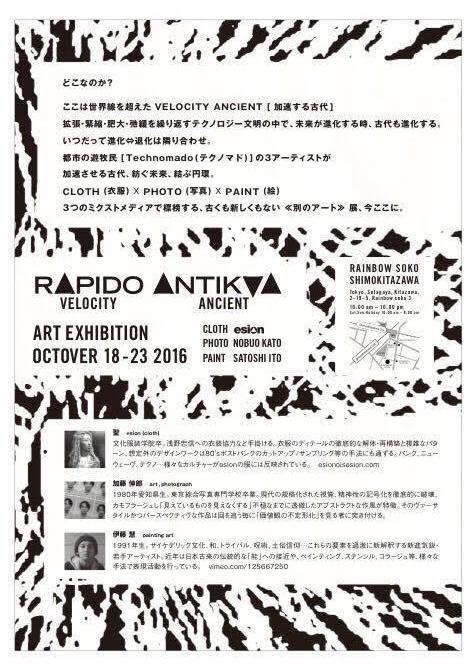 ART EXHIBITION 『▲velocity ancient▼』2016.10.18(火)~23(日) at レインボー倉庫3下北沢 3Fギャラリー