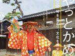 『やっとかめ文化祭2016』2016年10月29日(土)~11月20日(日)at 名古屋市内一円 / A-FILES オルタナティヴ ストリートカルチャー ウェブマガジン