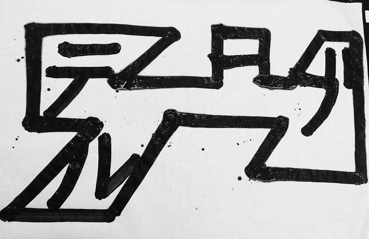 Hisashi Yamamoto 山本尚志  <日本・Japan>