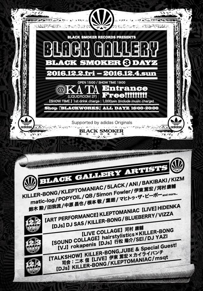 BLACK SMOKER RECORDS PRESENTS『BLACK GALLERY』BLACK SMOKER 3DAYZ - 2016.12.2(金) ~ 12.4(日) KATA[LIQUIDROOM 2F]