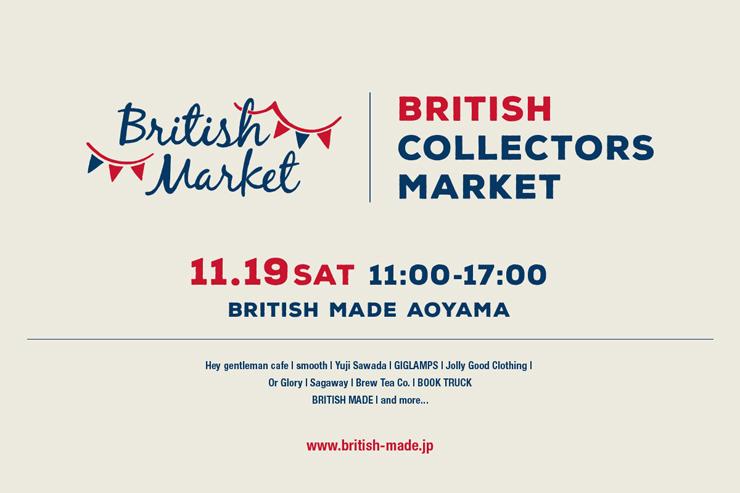 BRITISH COLLECTORS MARKET 2016年11月19日(土)at BRITISH MADE 青山本店および隣接会場