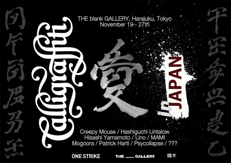 Calligraffiti Asia in Japan: Strokes in One 2016年11月19日(土)~27 日(日)at THE blank GALLERY