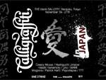 Calligraffiti Asia in Japan: Strokes in One 2016年11月19日(土)~27 日(日)at THE blank GALLERY / A-FILES オルタナティヴ ストリートカルチャー ウェブマガジン