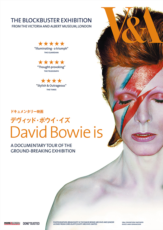 映画『デヴィッド・ボウイ・イズ』2017年1月7日より新宿ピカデリー他全国劇場で公開。