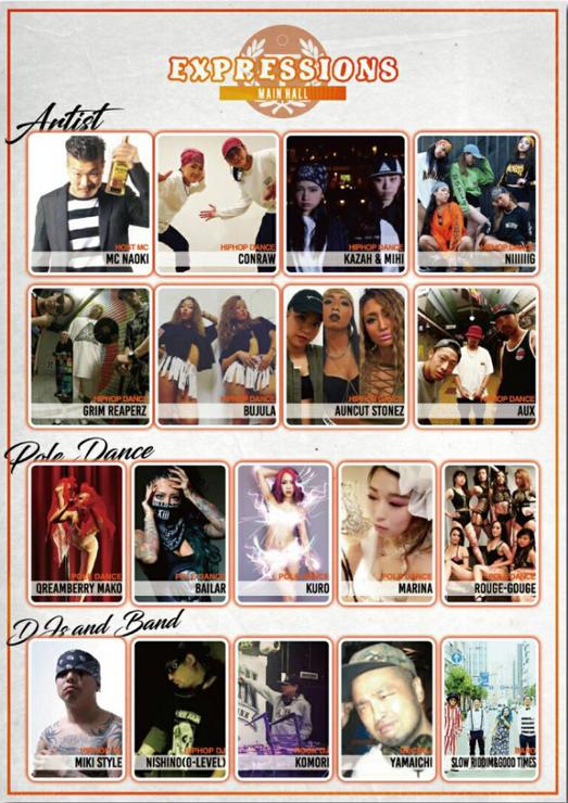 総合芸術祭 SAVE TATTOOING 【EXPRESSIONS】 Vol.2 - 2016年12月18日(日)at 心斎橋SUNHALL