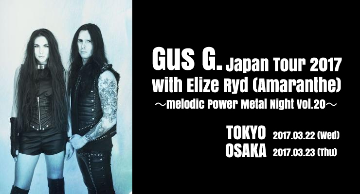 Gus G. Japan Tour 2017 with Elize Ryd ~melodic Power Metal Night Vol.20~ 2017年3月22日(水)at 渋谷クラブクアトロ/3月23日(木)at 梅田クラブクアトロ