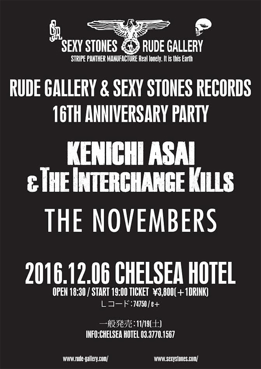 RUDE GALLERY & SEXY STONES RECORDS  16TH ANNIVERSARY PARTY 2016年12月 6日 (火) at 渋谷CHELSEA HOTEL