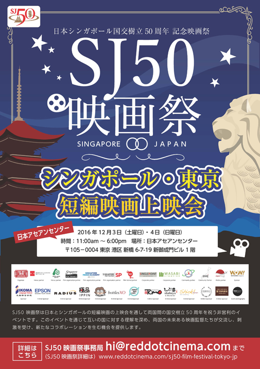 日本シンガポール国交樹立50周年記念映画祭「SJ50映画祭」