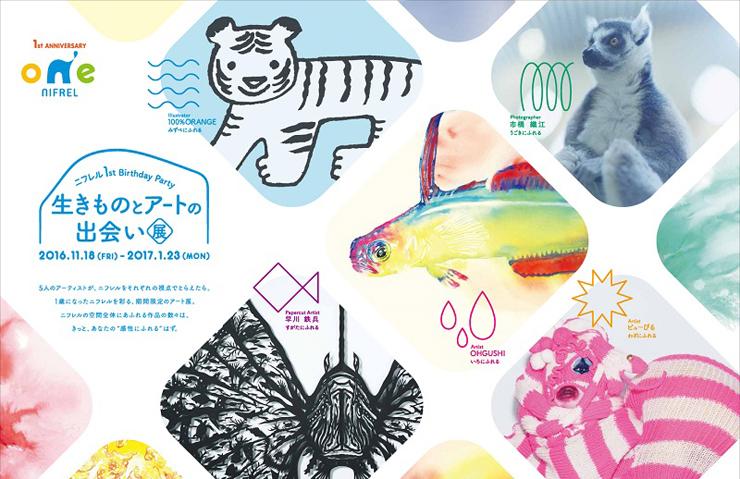生きものとアートの出会い展 2016年11月18日(金)~2017年1月23日(月)at 大阪 生きているミュージアム NIFREL