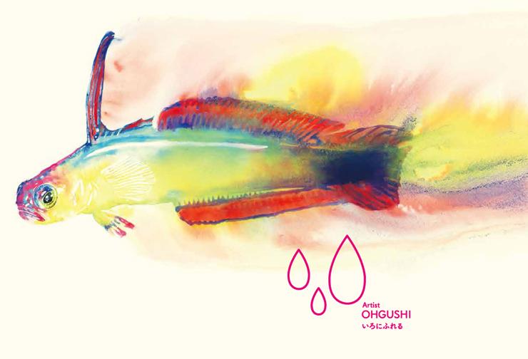 《ゾーン1》「いろにふれる」× 水彩画アーティスト・OHGUSHI