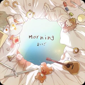まいご - 1st Album『Morning』Release