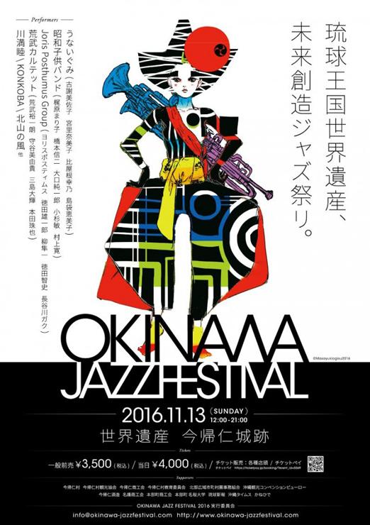 『Okinawa JAZZ Festival 2016』 2016年11月13日 (日) at 世界遺産今帰仁城跡 特設会場