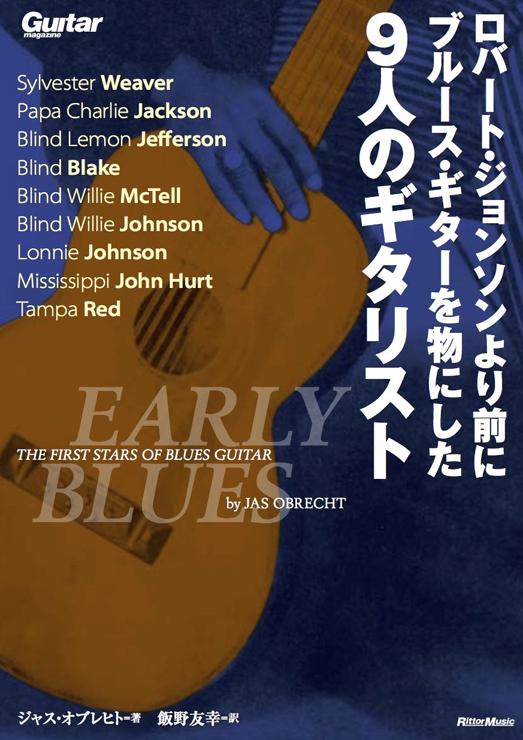 書籍『ロバート・ジョンソンより前にブルース・ギターを物にした9人のギタリスト』著者:ジャス・オブレヒト、 訳:飯野友幸/2016年11月25日発売。