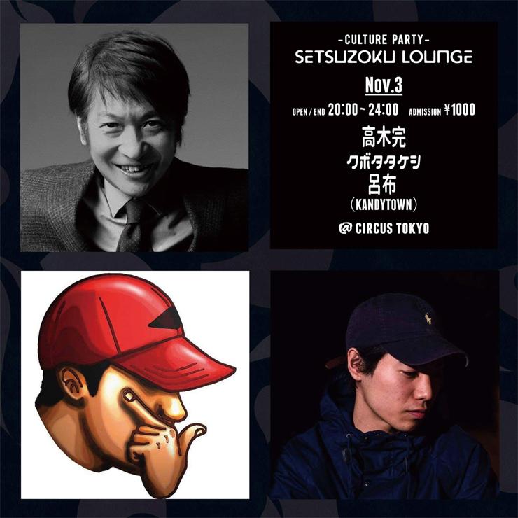 SETSUZOKU LOUNGE – 2016.11.03(Thu) at CIRCUS Tokyo /ACT:高木完、クボタタケシ、呂布 (KANDYTOWN)