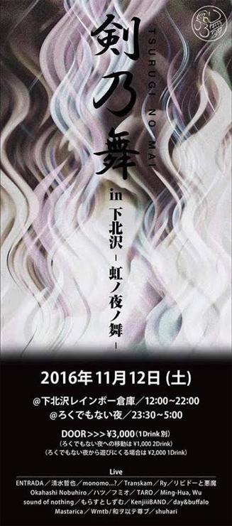 剣乃舞in下北沢ー虹乃夜ー 2016.11.12(sat) at 下北沢 レインボー倉庫3、ろくでもない夜