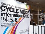 CYCLE MODE international 2016 @ 幕張メッセ 1~4ホール (2016.11.04,05,06) ~REPORT~