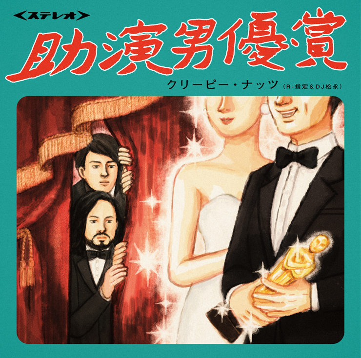 Creepy Nuts(R-指定&DJ松永) - NEW MINI ALBUM『助演男優賞』Release