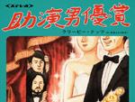 Creepy Nuts(R-指定&DJ松永) - NEW MINI ALBUM『助演男優賞』Release / A-FILES オルタナティヴ ストリートカルチャー ウェブマガジン