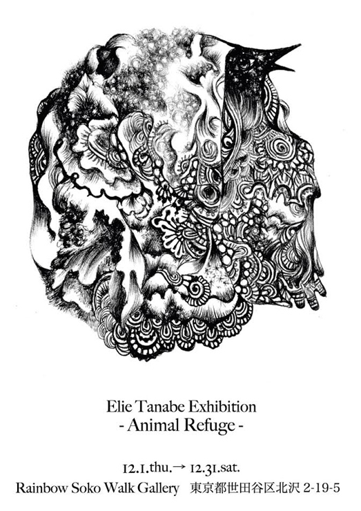 """レインボー倉庫下北沢 1~2F階段スペースを利用した""""ウォークギャラリー""""12月の展示アーティストはELIE TANABE"""