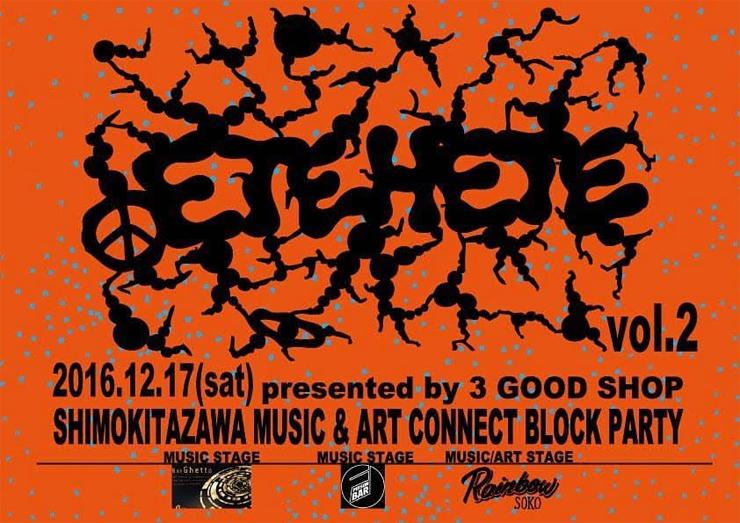 SHIMOKITAZAWA Block party【ETEHETE vol.2】2016.12.17(sat) at 下北沢 Rainbow soko 3、bar ghetto、FJ person(3店舗行き来自由)