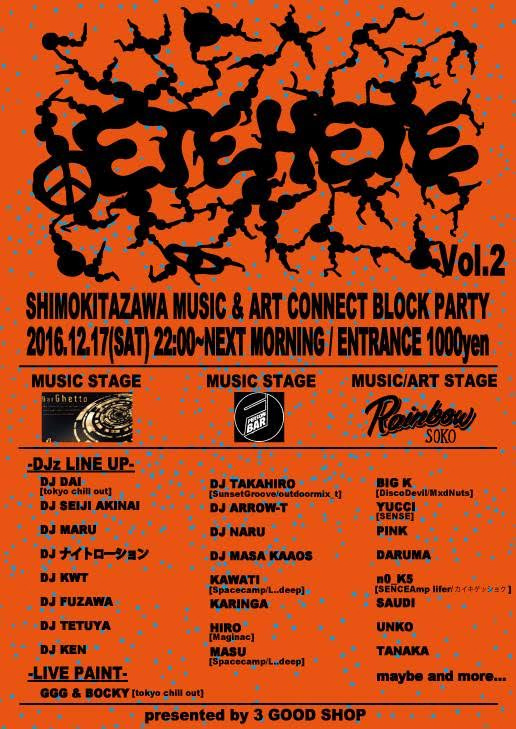 SHIMOKITAZAWA Block party【ETEHETE vol.2】2016.12.17(sat) at 下北沢 Rainbow soko 3、bar ghetto、FJ person(3店舗行き来自由)