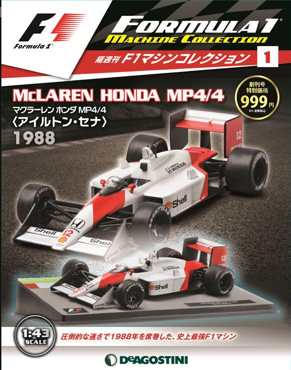 隔週刊『F1マシンコレクション』2017年1月10日(火)創刊/全90号(予定)