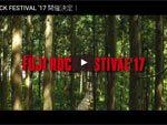 FUJI ROCK FESTIVAL '17 開催決定。 2017年 7月28日(金)29日(土)30日(日)at 新潟県 湯沢町 苗場スキー場
