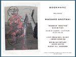 """『安野谷昌穂 """"ROAMIN' MANTRA""""  EXHIBITION』2016年12月14日(水)~12月27日(火)at 渋谷BOOKMARC"""