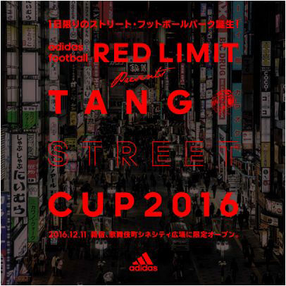 『adidas football RED LIMIT presents TANGO STREET CUP 2016』2016年12月11日(日)at 歌舞伎町シネシティ広場