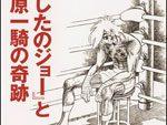 書籍 『「あしたのジョー」と梶原一騎の奇跡』2016年12月7日発売。