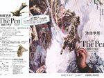「池田学展 The Pen -凝縮の宇宙-」2017年1月20日(金)~3月20日(月・祝)at 佐賀県立美術館