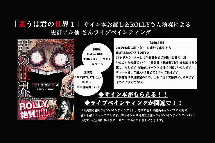 史群アル仙×ROLLY 即興BIG漫画ライブペインティング&ライブミュージックSHOW  2016年12月17日(土) at HMV&BOOKS TOKYO 7Fイベントスペース