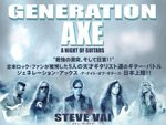 GENARATION AXE -A NIGHT OF GUITARS- 2017年4月3日(月) at Zepp Nagoya /4月4日(火) at Zepp Namba /4月6日(木) 7日(金) at  Zepp Tokyo