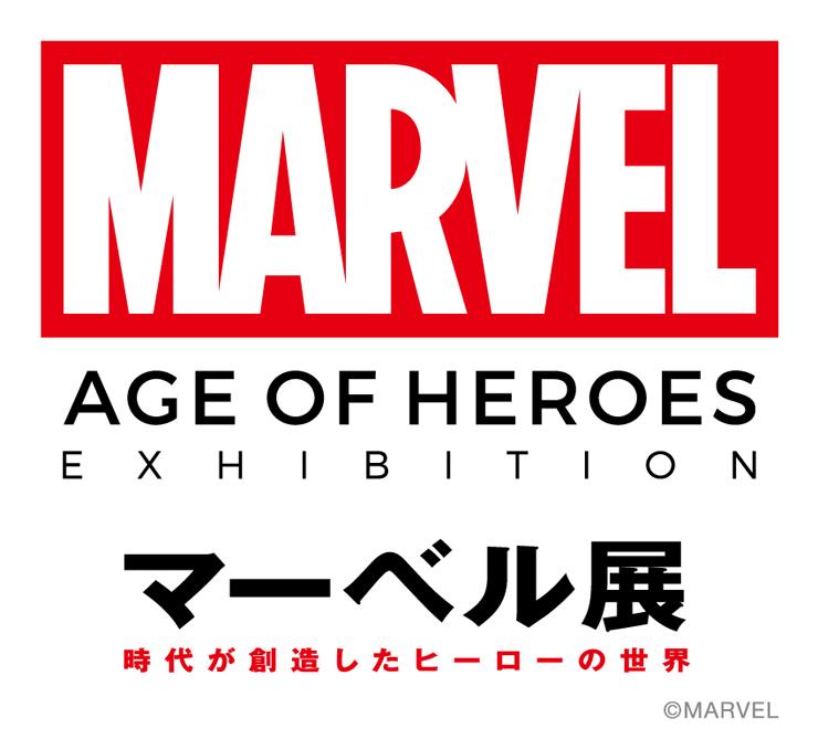 『マーベル展 時代が創造したヒーローの世界  東京展』2017年4月7日(金)~6月25日(日)at 六本木ヒルズ展望台 東京シティビュー