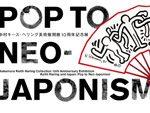 『キース・ヘリングと日本:Pop to Neo-Japonism』 2017年2月5 日(日)~2018年1月8日(月・祝) at 中村キース・ヘリング美術館
